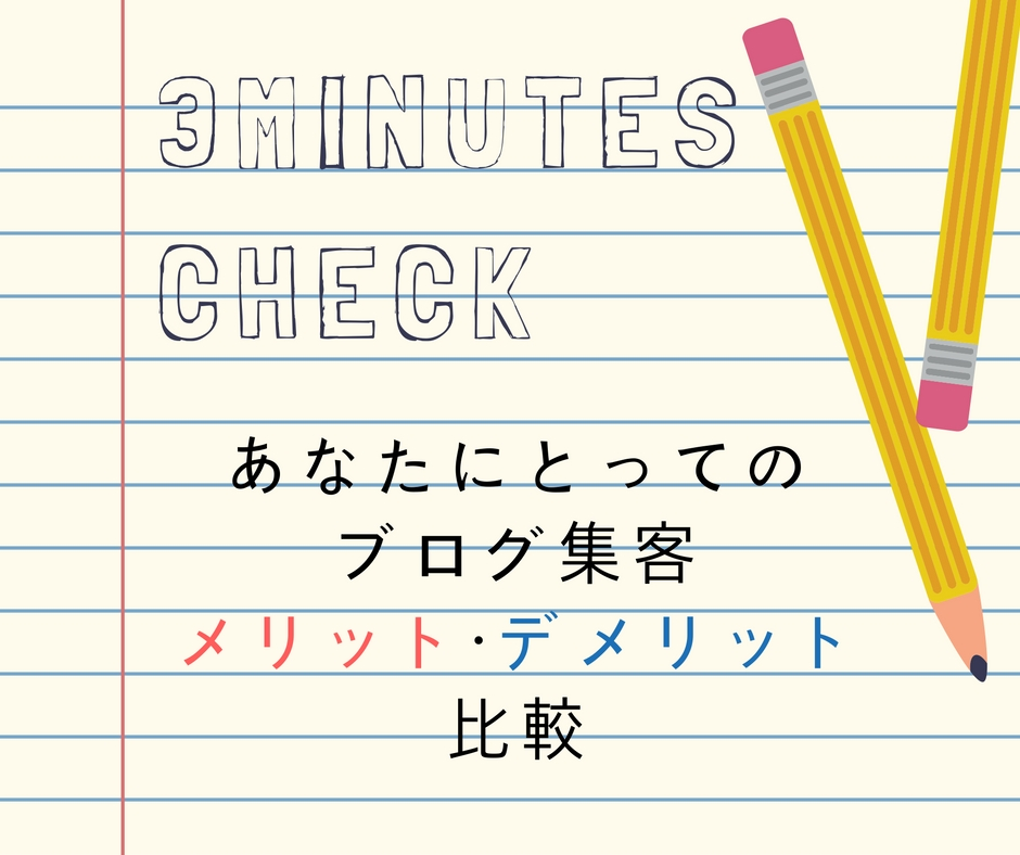 【3分でチェック】あなたにとってのブログ集客 メリット・デメリット比較