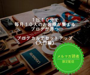 1日10分で毎月10人のお客様が集まるブログが育つ ブログカルテセットアップ 《入門編》