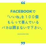 Facebookで「いいね」を100個もらって喜んでいるバカは読まないで下さい。
