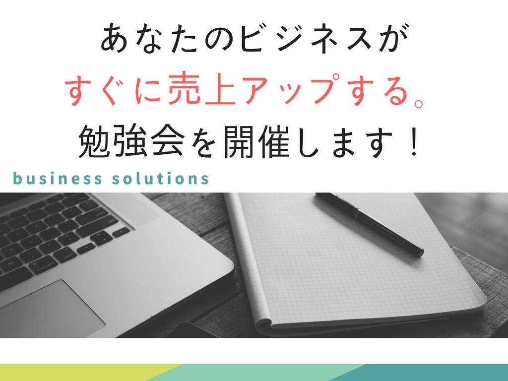 あなたのビジネスがすぐに売上アップする。具体的なノウハウがわかる勉強会を開催します!