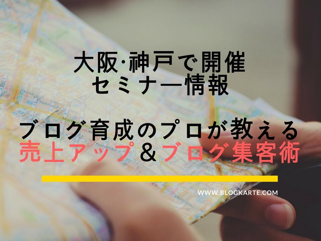 大阪・神戸で開催 セミナー情報 ブログ育成のプロが教える売上アップ&ブログ集客術