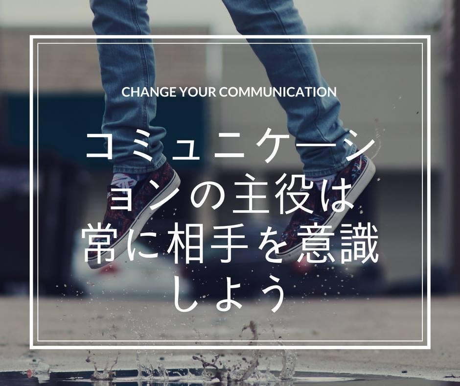 相手に好かれるコミュニケーションのポイントとは?